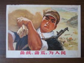 文革32开宣传画:备战、备荒、为人民(上海人民美术出版社出版)