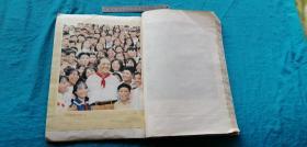 文革自制剪辑伟大领袖毛主席画册