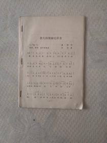 文革歌本【无外皮】