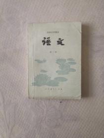 高级中学课本:语文(第一册)【写有笔记】