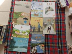 中国百年文学经典图画书. 第一辑 4本  + 第二辑5本【9本和售】