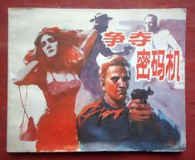 连环画   争夺密码机   漓江出版社 1985年