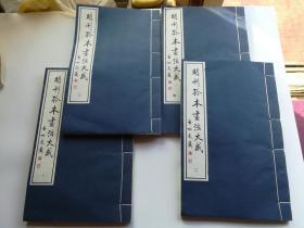 明刊孤本画法大成(500册)