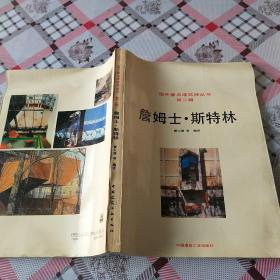 詹姆士.斯特林——国外著名建筑师丛书·第二辑