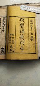 清 御纂诗义折中       一函六册全。