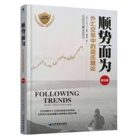顺势而为 外汇交易中的道氏理论 魏强斌 外汇交易理论实战 外汇投资市场交易技术 外汇交易圣经 外汇交易书籍