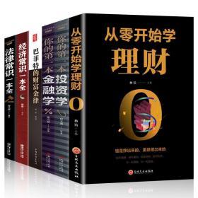 全6册】从零开始学理财你的第一本金融学投资学经济常识一本全法律常识一本全巴菲特的财富金律个人经济理论家庭理财书籍