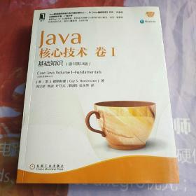 现货Java核心技术 卷I:基础知识(原书第10版)[美]凯 S.霍斯特
