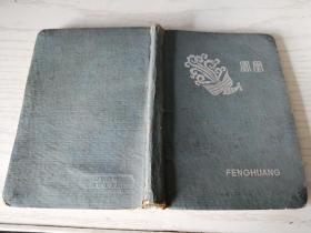 【老笔记本】《凤凰》日记本 内容为个人63-64年从大学毕业后参军的日记