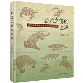 恐龙之前的世界/两亿年前中国北方的陆生四足动物