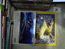 National Geographic  2004  2 中文版
