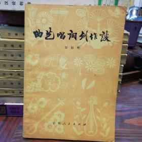 曲艺唱词创作谈      吉林人民出版社1982年一版一印仅印5780册
