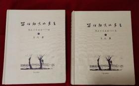 (精)留住祖先的声音:陕北方言成语3000条