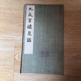 《九成宫醴泉铭》2文物出版社1976年一版三印