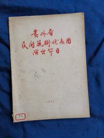 1957年贵州省民间艺术代表团演出节目