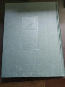 二十四史:缩印本(1-20册)