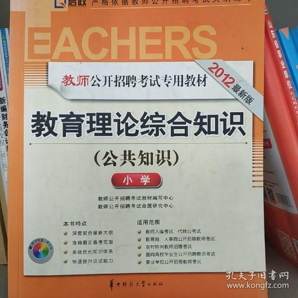 启政·教师公开招聘考试专用教材:教育理论综合知识(公共知识)(小学)(2012最新版)