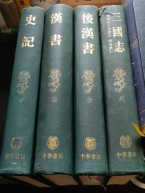 二十四史缩印版:前四史(史记、汉书、后汉书、三国志)