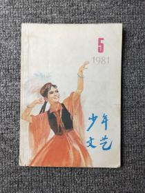 少年文艺(1981.5)