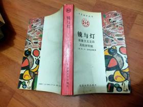 镜与灯 浪漫主义文论及批评传统