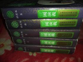 三国演义 绘画本 全五册 上海人美 1995年1版5印