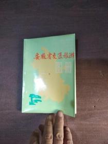 安徽省交通旅游图册