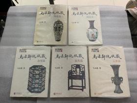马未都说收藏 全五册 陶瓷篇上下  家具篇 玉器篇 杂项篇 全5册 一次收齐