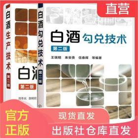 白酒生产技术+白酒勾兑技术第二版 共2册 白酒勾兑原理知识大全