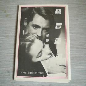 明信片——鸳梦重温(10张)