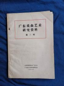 广东戏曲艺术研究资料(第三编)