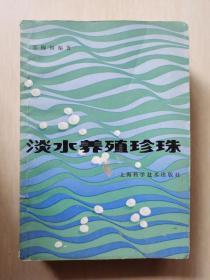 淡水养殖珍珠(后皮破)