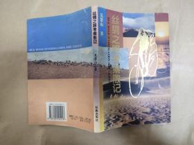 丝绸之路考察散记  作者签名本