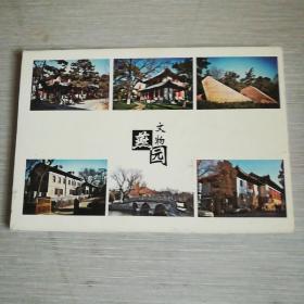 明信片——燕园文物(16张)