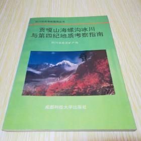 四川地质考察路线丛书:贡嘎山海螺沟冰川与第四纪地质考察指南(中英文对照,插页8)