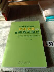 中国非公有制林业发展的实践与探讨:关于非公有制林业经济的战略研究