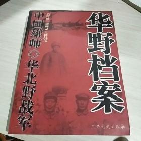 中国雄师:华野档案 图书录入有误以图片为准