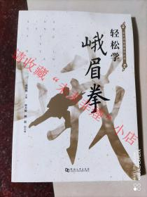 峨眉拳经典+名家经典:轻松学峨眉拳 吴信良 河南大学出版社 2019年