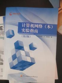 电大教材 国家开放大学教材 计算机网络(本) + 配套实验    (第2版)