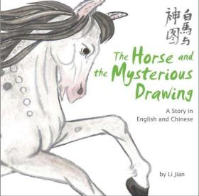 现货 英文版 白马与神图 绘本 文化中国系列 The Horse and the Mysterious Drawing(4-8岁)