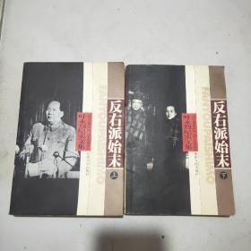 (叶永烈纪实文集)反右派始末(全二册)