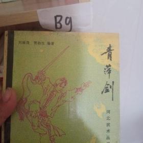 河北武术丛书八青萍剑(贾勃生签名)