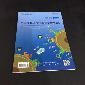 中国生物化学与分子生物学报2019年第35卷第7期