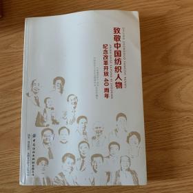 致敬中国纺织人物:纪念改革开放40周年
