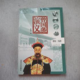 曾国藩演义(第三卷)