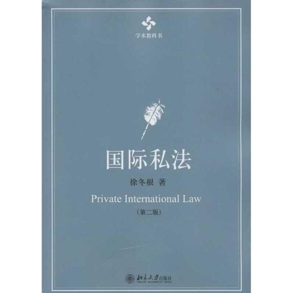 学术教科书:国际私法(第2版)