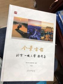 今景古韵北京一城三带摄影集,北京文史