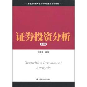 证券投资分析 第二版第2版 王明涛 上海财经大学出版社 普通高等教育金融学专业重点规划教材 图书籍