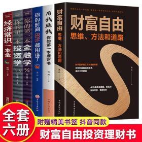全套6册 财富自由理财书籍个人理财金融学投资学你的时间80%都用错了经济常识一本全理财书籍入门基础用钱赚钱金融类书籍畅销书
