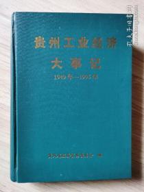 贵州工业经济大事记