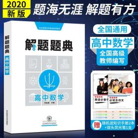 2020新版解题题典高中数学高一高二高三高考文科理科数学辅导书工具书复习资料经典例题解析解题方法与技巧解题王重难点手册